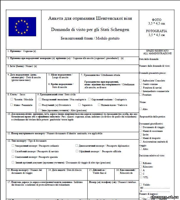Образец заполнения Анкеты на Шенгенскую Визу в Польшу